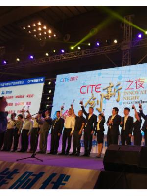 2017CITE群星榜揭晓 海尔UHomeOS获创新产品和应用奖