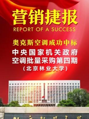 奥克斯空调中标北京林业大学,为高校学子缔造宜居环境