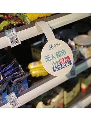优帕克:马云的新零售,除无人超市外还有信用租房