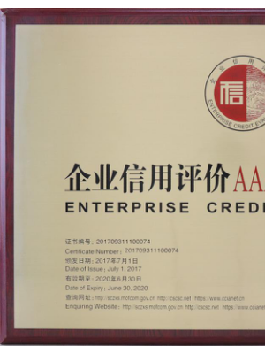 """诚信为本,恒福陶瓷获 """"企业信用评价AAA级信用企业""""殊荣"""