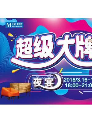 紅星美凱龍超級大牌惠 大牌聯動 幫你買單!