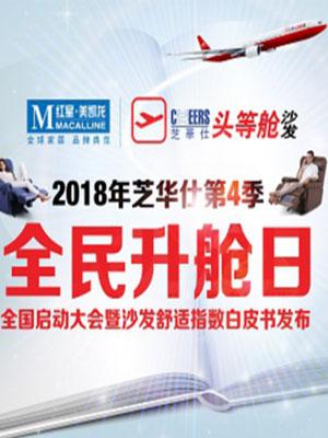 刚刚!在上海发布了中国首部舒适指数白皮书