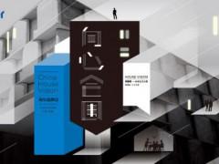 海尔CHV品牌日即将来袭 张永和与众顶级艺术家聚首