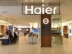 海尔全球品牌节即将开启 61款新品展全球化实力