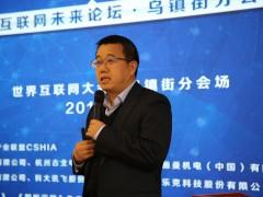 第五届世界互联网大会在乌镇召开 鸿雁王米成分享全屋智能商业化方案