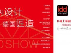 科隆上海室内设计展览会设计论坛—中外大咖对话800秀