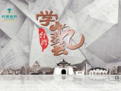 对话两岸设计师 台湾之旅完美落幕