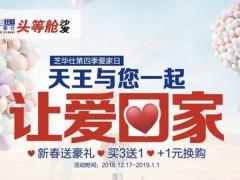 """芝华仕第4季""""爱家日""""来袭,天王与您一起让爱回家"""
