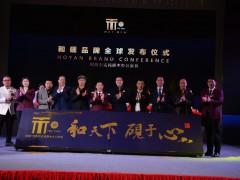 广东中泰龙集团和砚品牌发布暨招商大会