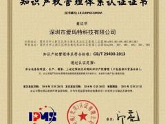 喜讯| IMRITA爱玛特全屋深度净水品牌获得《知识产权管理体系认证证书》