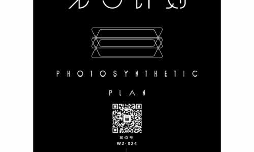 """以光之名,眾創合和  """"光合計劃""""于上海設計周蓄勢首發"""