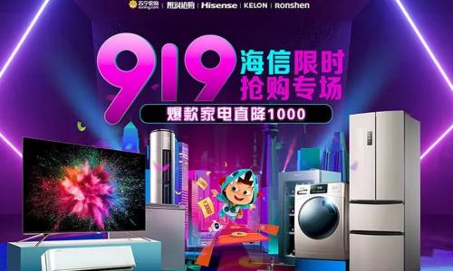 爆款产品0元试用,海信苏宁携手打造919限时抢购专场