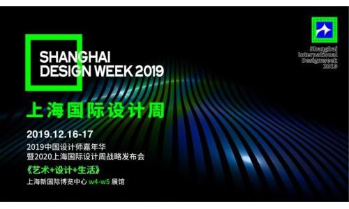 上海国际设计周:一场全球设计盛宴12月等你来享