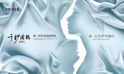 """千中無一,棉中綢緞 寐MINE2020新品""""千紗織錦""""盛大發布"""