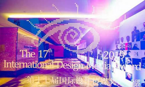 筑详设计机构囊获三项国际设计传媒奖大奖
