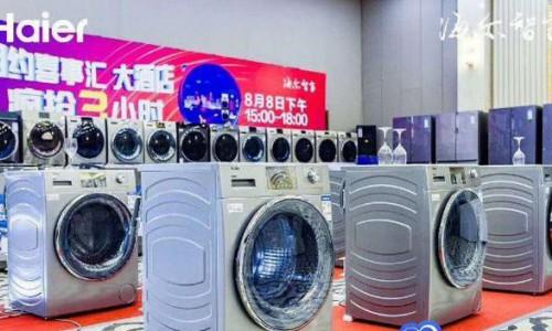 从产品焕新到场景焕新!海尔衣联网开启洗衣节焕新季!